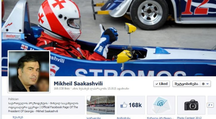 Mikheil Saakashvili's Facebook page  (photo: )
